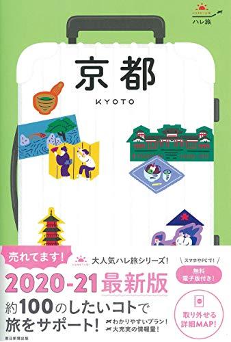 ハレ旅 京都 (2020-2021)の詳細を見る