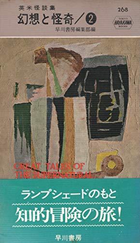 幻想と怪奇〈第2〉―英米怪談集 (1956年) (世界探偵小説全集)