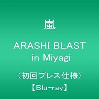 ARASHI BLAST in Miyagi(初回プレス仕様) [Blu-ray]
