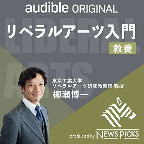 『柳瀬博一のリベラルアーツ入門【教養】』のカバーアート