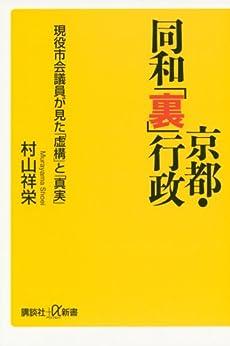 [村山祥栄]の京都・同和「裏」行政 現役市会議員が見た「虚構」と「真実」 (講談社+α新書)