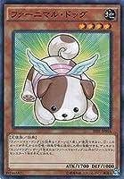遊戯王/第9期/SPFE-JP016 ファーニマル・ドッグ