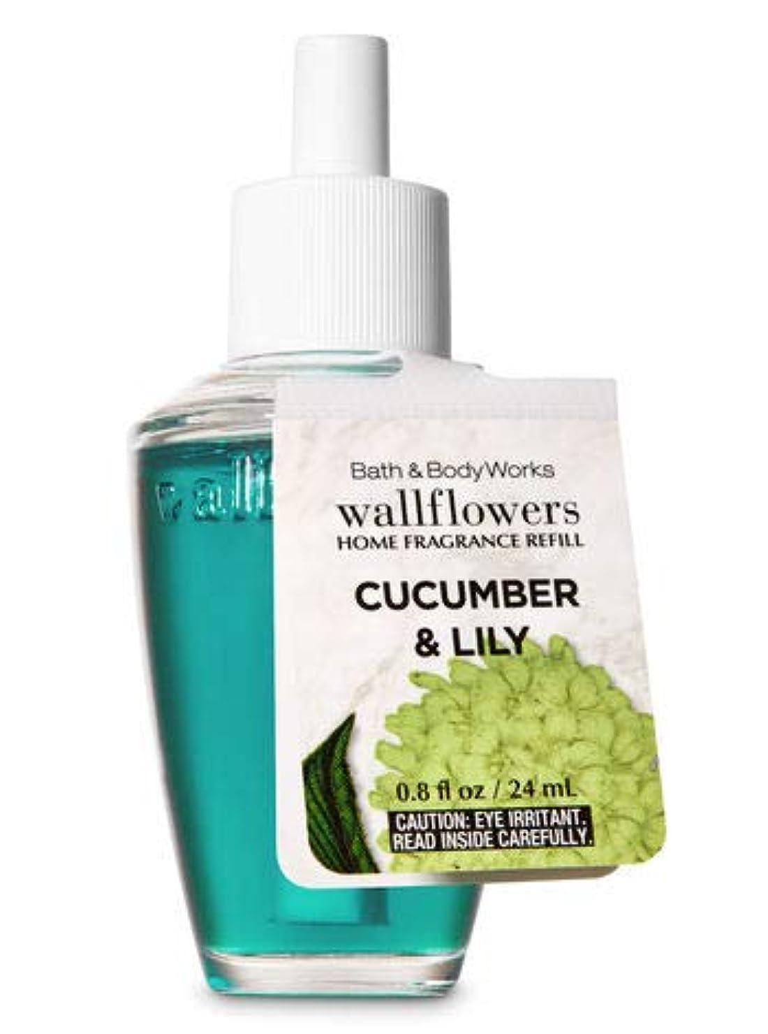 農夫扇動ジュラシックパーク【Bath&Body Works/バス&ボディワークス】 ルームフレグランス 詰替えリフィル キューカンバー&リリー Wallflowers Home Fragrance Refill Cucumber & Lily [並行輸入品]