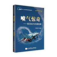 Jet surprise: Aero Engine Milestone(Chinese Edition)