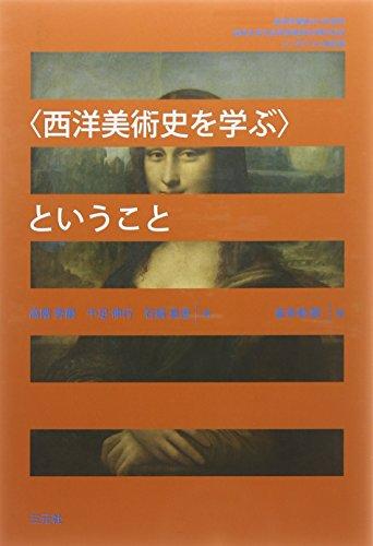 """""""西洋美術史を学ぶ""""ということの詳細を見る"""