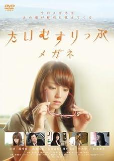 たいむすりっぷメガネ [DVD]