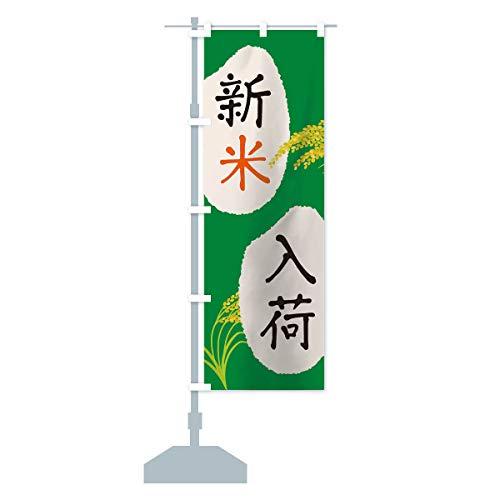 新米入荷 のぼり旗 サイズ選べます(スリム45x180cm 左チチ)