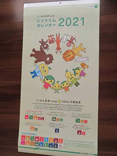 2021年全労災ピットくん 壁掛けカレンダー