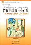 The Moon Sculpture Left Behind (with CD) (Chinese Breeze 750-word Level) (English and Chinese Edition)