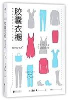 胶囊衣橱-极简衣物塑造你的个人风格 未读出品