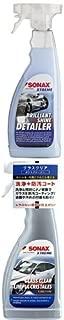 【おすすめセット】SONAX(ソナックス) コーティング剤 ブリリアントシャインディテイラー + ガラスクリーナー エクストリーム グラスクリア セット
