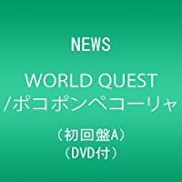 WORLD QUEST/ポコポンペコーリャ(初回盤A)(DVD付)