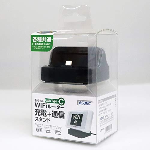 ASDEC モバイルルーター 用 USB Type-C [ ユニバーサル 充電+通信スタンド ] 充電 クレードル 卓上ホルダ フリーサイズ UC-40