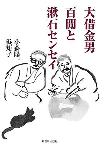 大借金男・百閒と漱石センセイ