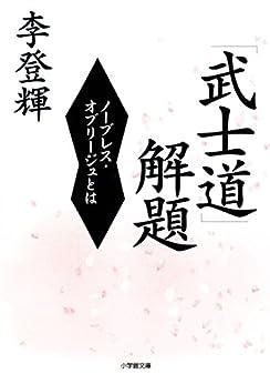「武士道」解題(小学館文庫)