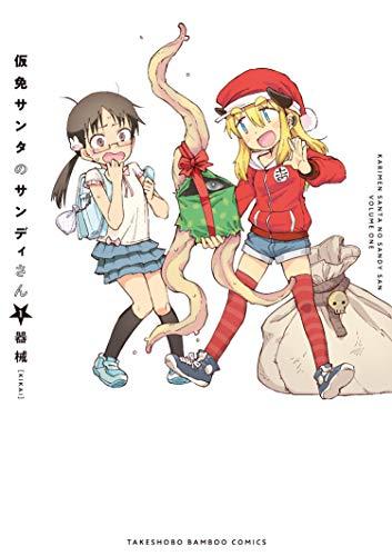仮免サンタのサンディさん 1 (バンブー・コミックス)