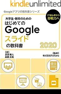 Google アプリの教科書シリーズ2020年版 7巻 表紙画像