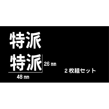 自衛隊風カッティングステッカー 【特派】小 2枚セット