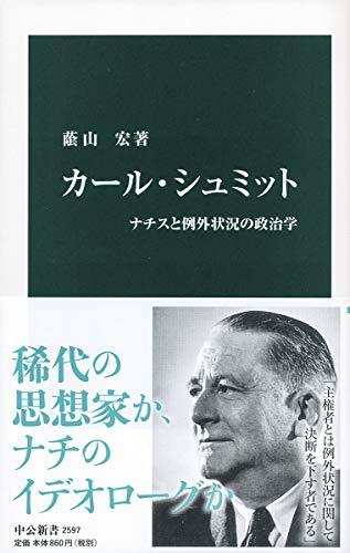 カール・シュミット-ナチスと例外状況の政治学 (中公新書 2597)