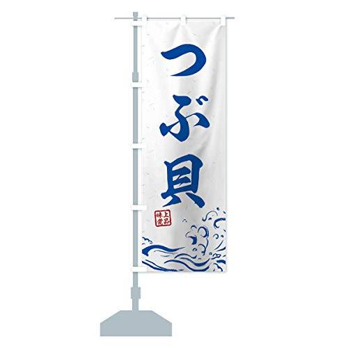 つぶ貝 のぼり旗 サイズ選べます(ジャンボ90x270cm 左チチ)