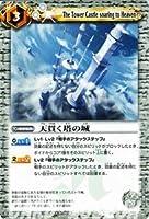 バトルスピリッツ 天貫く塔の城 / 星座編 八星龍降臨(BS10) / シングルカード / BS10-088