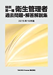 特例 第一種衛生管理者 過去問題・解答解説集 2015年10月版