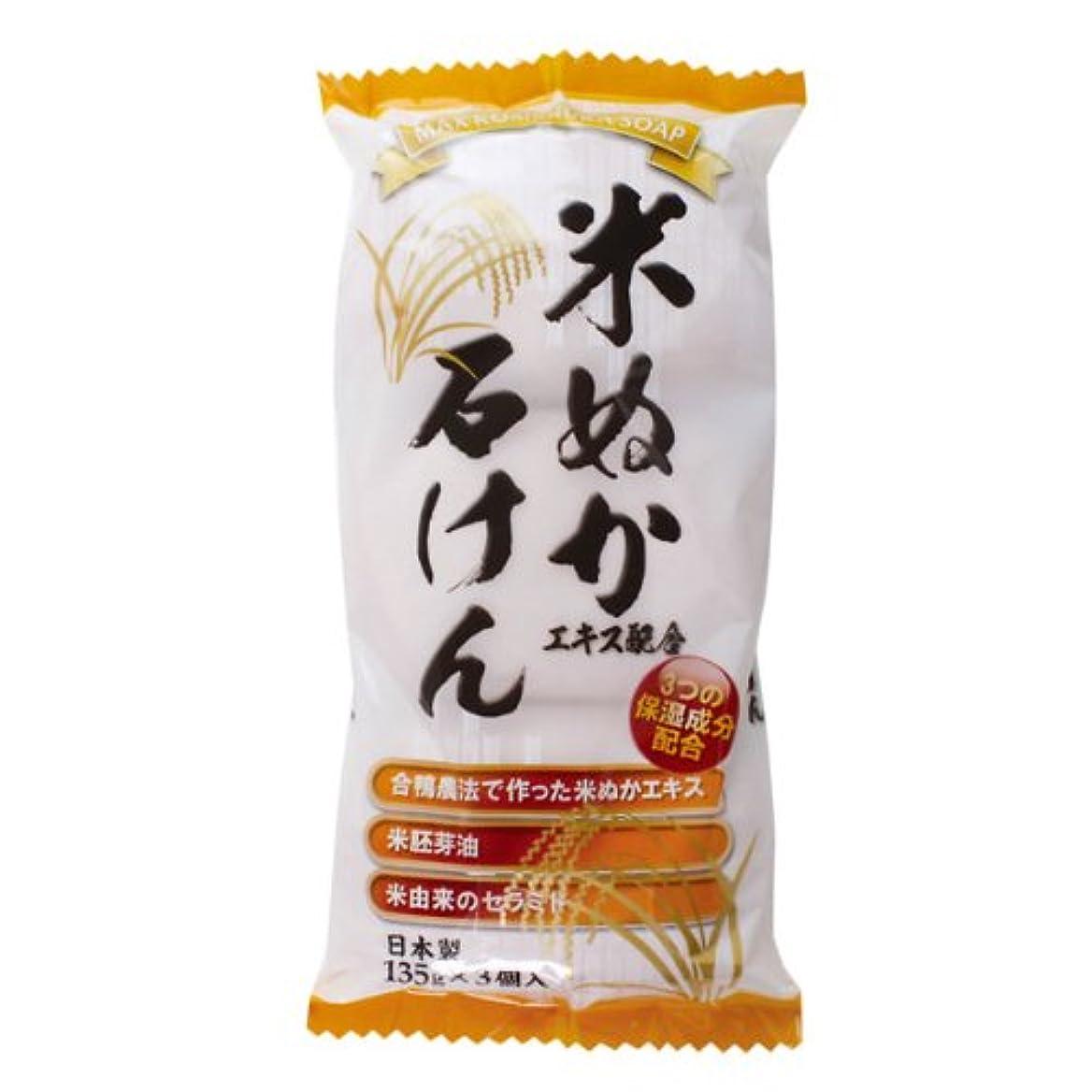 関係ないラブ処理する米ぬかエキス配合石けん 3個入 135g×3個