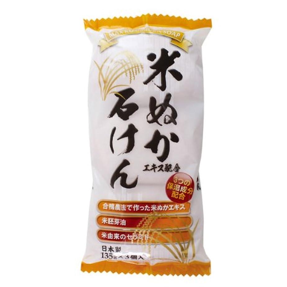 慣らす批評受動的米ぬかエキス配合石けん 3個入 135g×3個