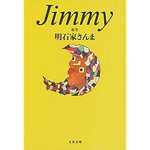 "Jimmy (文春文庫)"""