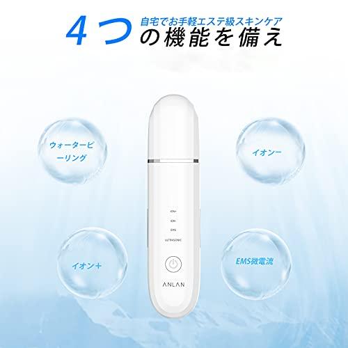 ウォーターピーリングANLAN超音波美顔器超音波ピーリング超音波振動USB充電式毛穴クリーナーType-C充電式日本語説明書付き