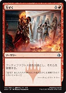 Magic: the Gathering / By Force (123) - Amonkhet / A Japanese Single individual Card