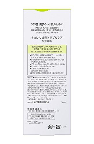 花王『キュレル皮脂トラブルケア泡洗顔料』