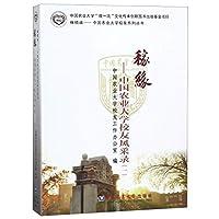 稼缘--中国农业大学校友风采录(1)/稼穑魂中国农业大学校友系列丛书
