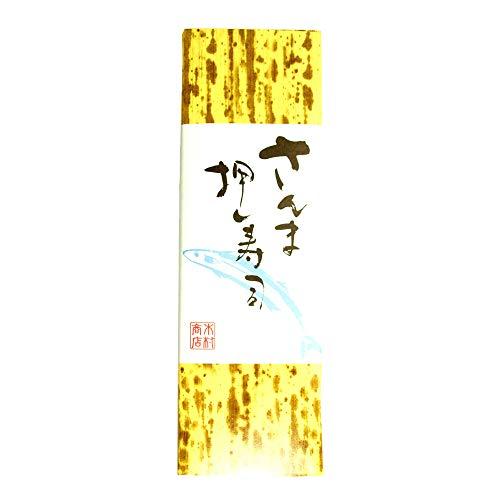 木村商店 さんま押し寿司 1本(8貫)3本