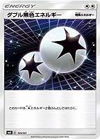 ポケモンカードゲーム/PK-SMH-131 ダブル無色エネルギー