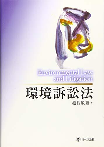 環境訴訟法の詳細を見る