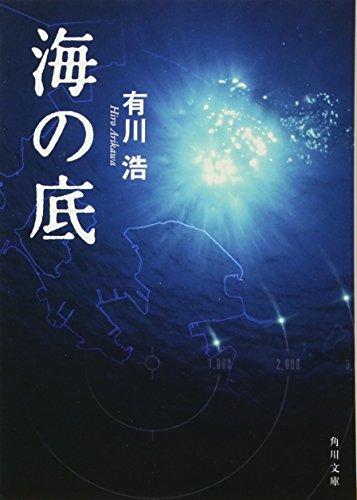 海の底 (角川文庫)
