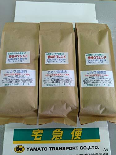 【エカワ珈琲店の自家焙煎コーヒー豆/宅急便】香味のブレンド/中深煎り(豆のまま)、200g×3袋(合計600g)