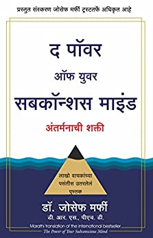 The  Power of Your Subconscious Mind (Marathi) (Marathi Edition) by [Dr Joseph Murphy]