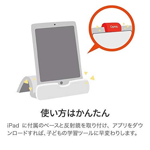 Osmo(オズモ)ジーニアススターターキットforiPad(日本語サポート・正規版)|6~10才対象|iPadを使って学ぶ知育玩具(理科お絵描き英単語算数パズル)