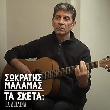 Ta Sketa: Ta Deilina (feat. Elena Avramioti)