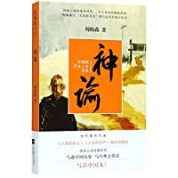 The Oracle (Chinese Edition)