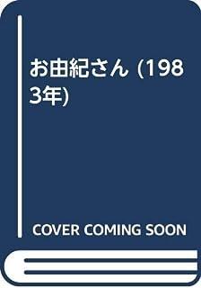 お由紀さん (1983年)