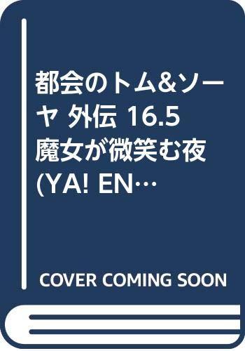 [画像:都会のトム&ソーヤ 外伝 16.5 魔女が微笑む夜 (YA! ENTERTAINMENT)]