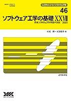 ソフトウェア工学の基礎XXVII (レクチャーノート―ソフトウェア学)