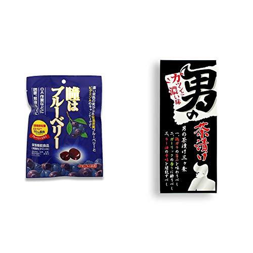 [2点セット] 瞳はブルーベリー 健康機能食品[ビタミンA](100g)・男の茶漬け(4.8g×8袋)