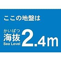 TRUSCO(トラスコ) 海抜ステッカー 2.4m (2枚入) TKBS-24
