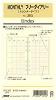 日本能率協会 バイブルサイズリフィル305 MONTHLYフリーダイアリー バインデックス 305 【× 2 パック 】