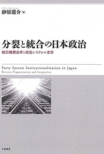 分裂と統合の日本政治 ― 統治機構改革と政党システムの変容の詳細を見る