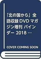 「北の国から」全話収録DVDマガジン増刊 バインダー 2018年 4/25 号 [雑誌]: 「北の国から」全話収録DVDM バインダ 増刊
